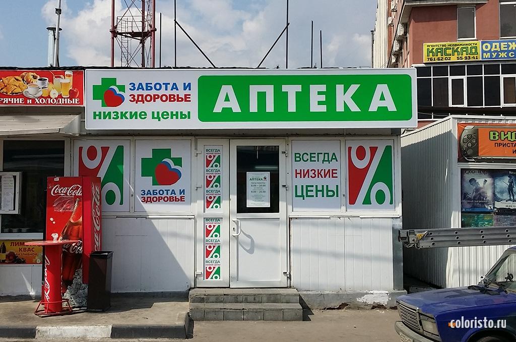 Оформление аптеки в Подольске