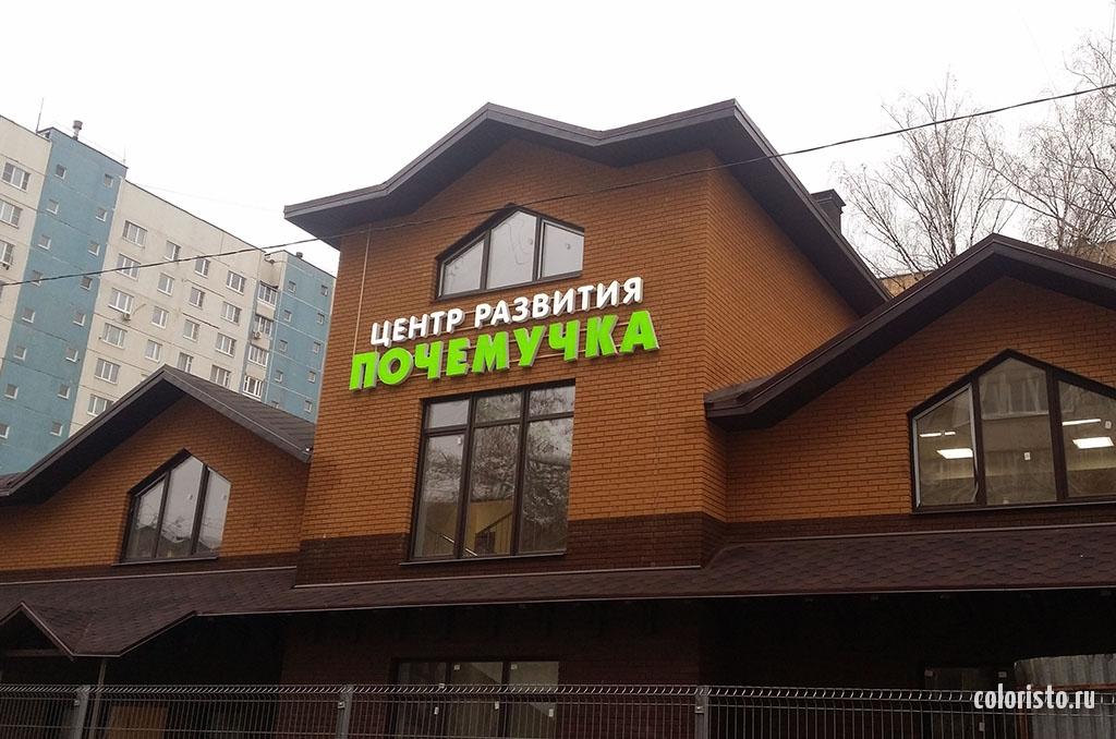 Центр развития Почемучка