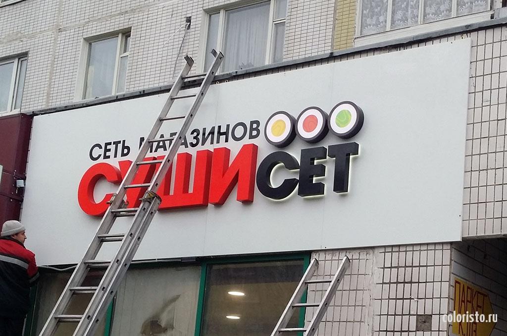 Сеть магазинов Суши Сет