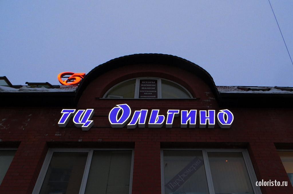 Объемно-световые буквы ТЦ «Ольгино» - 2