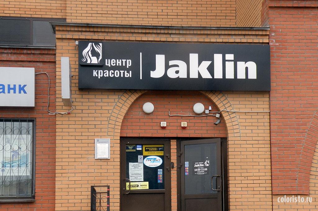 Световой короб в Жуковском