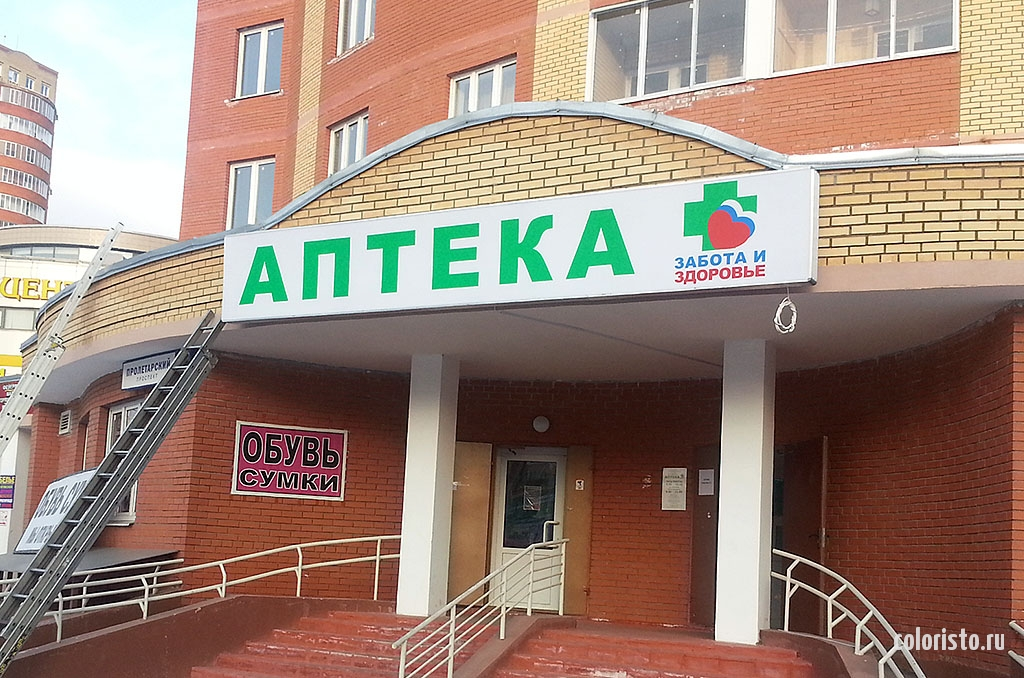 Аптека в г. Щелково