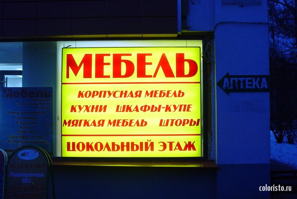 Световой короб в Москве - 2