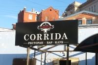 Ночной клуб Коррида