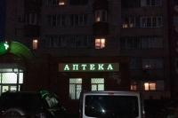 Буквы на подложке бринфарм в Подольске