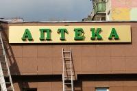 Аптека в Балашихе