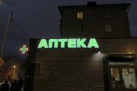 Объемные световые буквы в Железнодорожном (ночной вид)